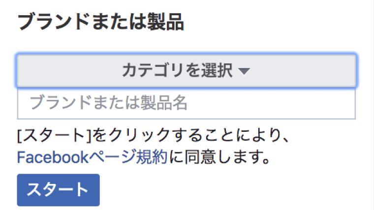 Facebookページタイプのカテゴリ