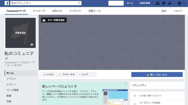 新しく作成したばかりのFacebookページ