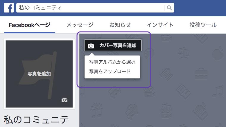 Facebookページのカバー写真を設定