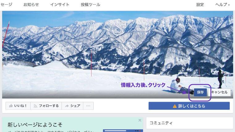 Facebookページのカバー写真の位置を調節して保存をクリック