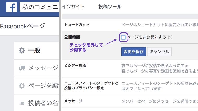 Facebookページの公開範囲の設定