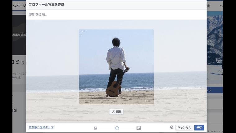 Facebookページのプロフィール写真が編集できる