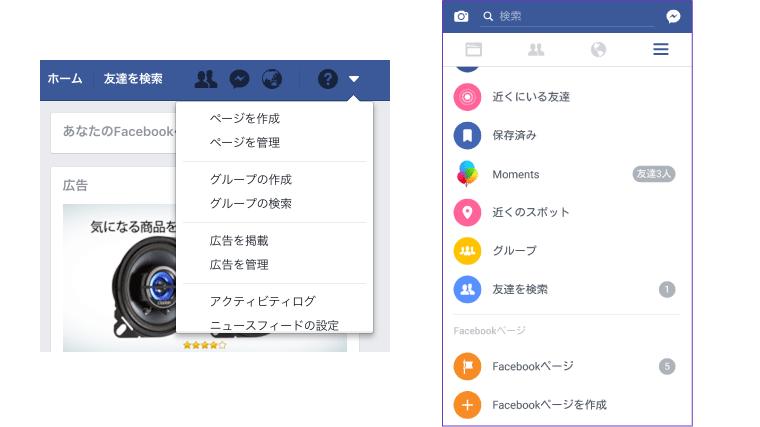 ここからFacebookページが作成できます